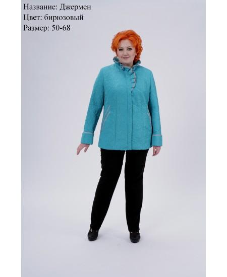 Куртка демисезонная Джермен бирюзовая