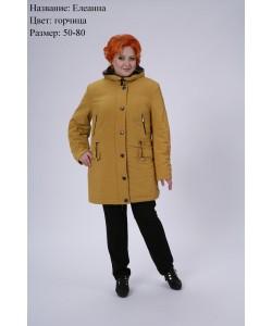 Куртка зимняя Елеанна горчичный